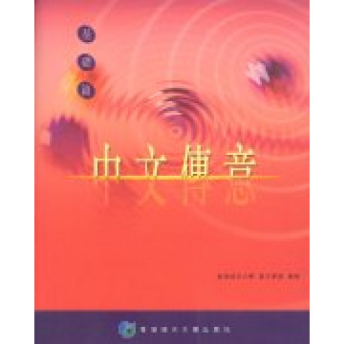 中文傳意—(上冊)基礎篇