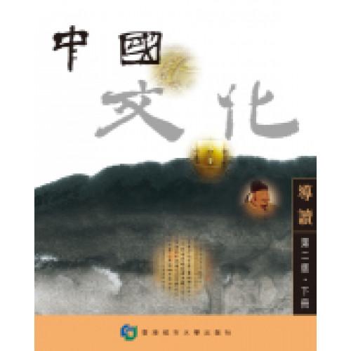 中國文化導讀(第2版)  上/下