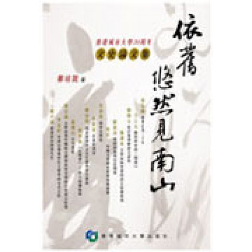 依舊悠然見南山—香港城市大學20周年文史論文集