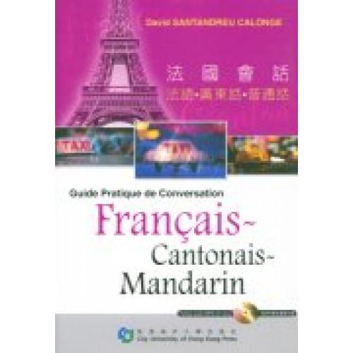 法國會話—法語‧廣東話‧普通話(附MP3光碟)