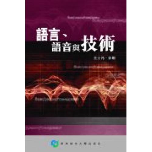 語言、語音與技術