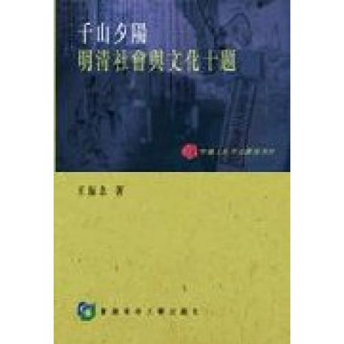 千山夕陽 - 明清社會與文化十題