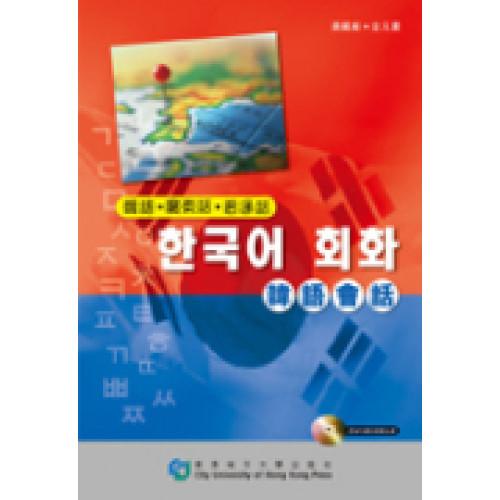 韓語話—韓語‧廣東話‧普通話(附MP3光碟)