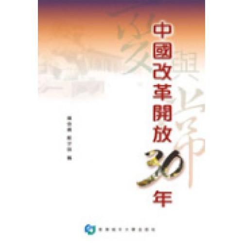 中國改革開放30年—變與常