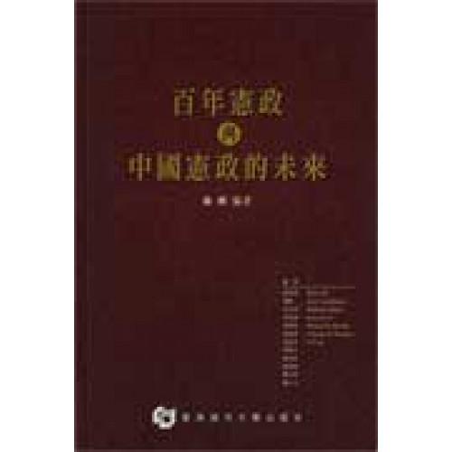 百年憲政與中國憲政的未來