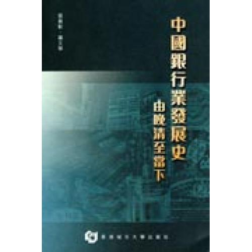 中國銀行業發展史-由晚清至當下