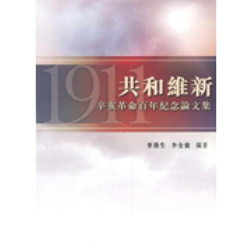 共和維新—辛亥革命百年紀念論文集