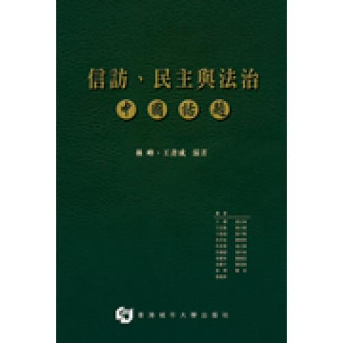 信訪、民主與法治—中國話題