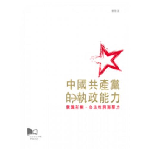 中國共產黨的執政能力:意識型態、合法性與凝聚力