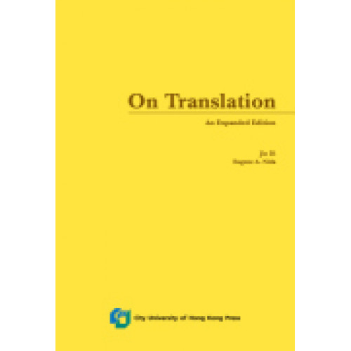 On Translation - An Expanded Edition
