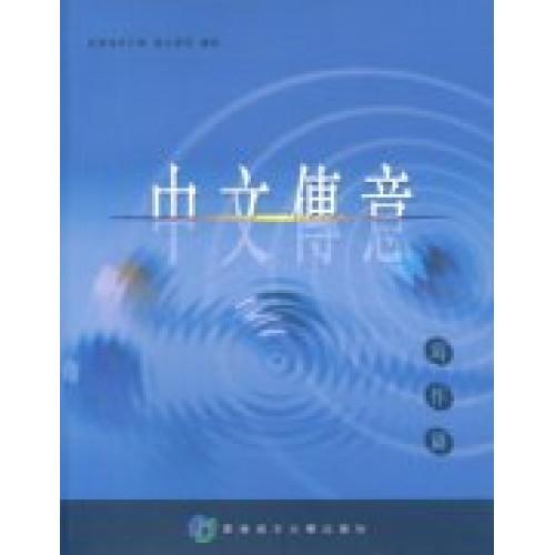 中文傳意—(下冊)寫作篇