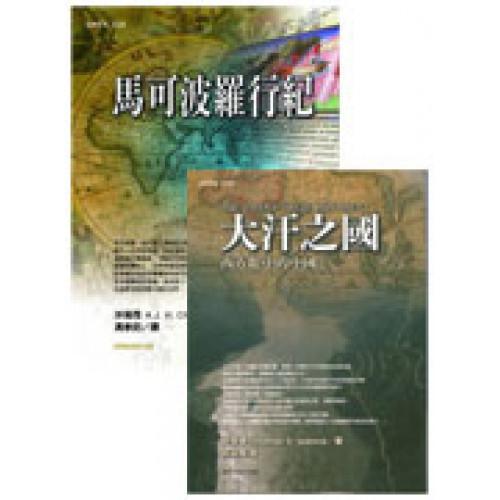 西方的中國觀 (馬可波羅行紀 + 大汗之國)