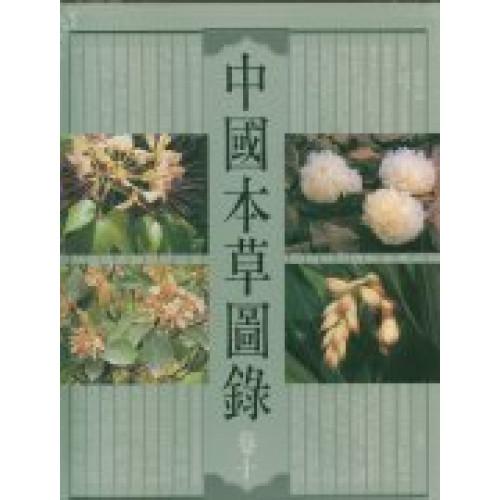 中國本草圖錄(十)