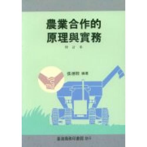 農業合作的原理與實務