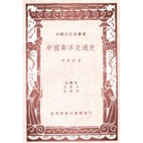 中國南洋交通史