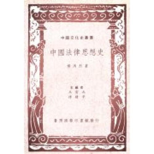中國法律思想史