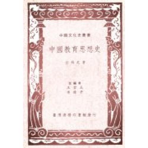 中國教育思想史