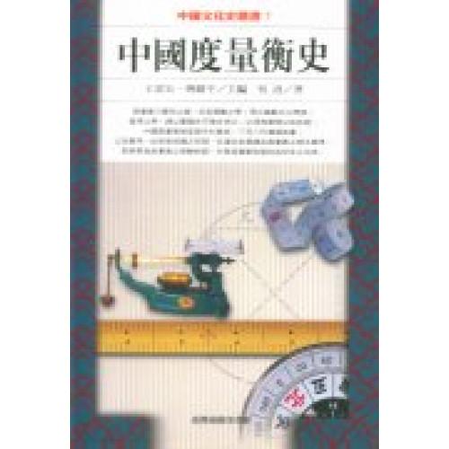 中國度量衡史