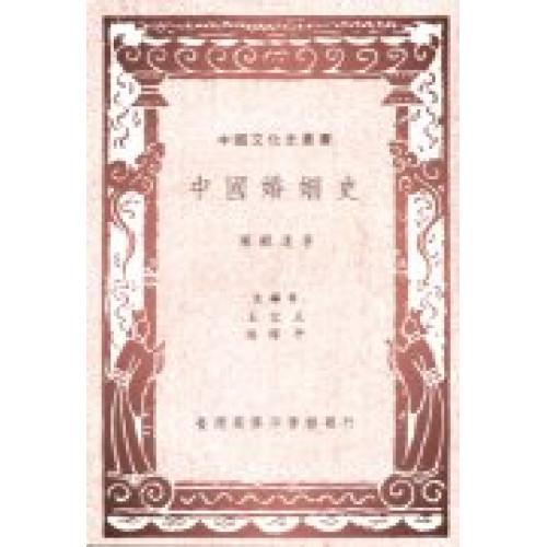 中國婚姻史