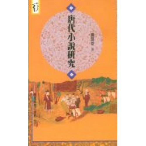 唐代小說研究