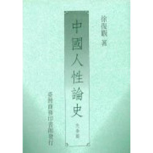 中國人性論史(先秦篇)