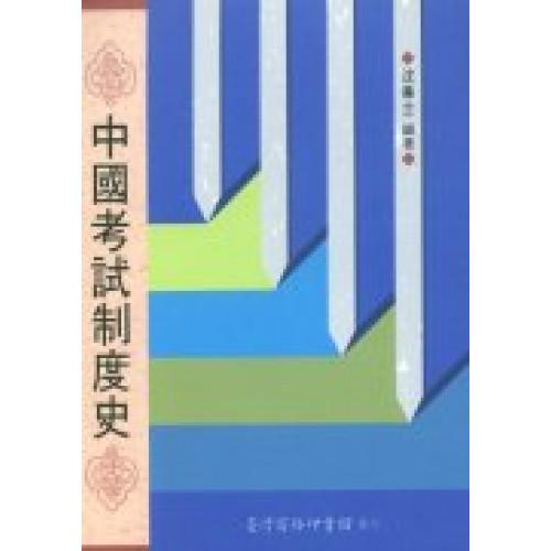 中國考試制度史