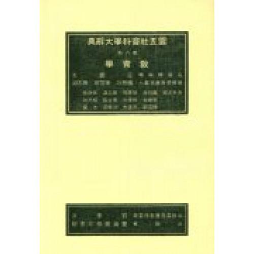 教育學    辭典