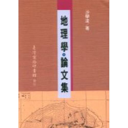 地理學論文集