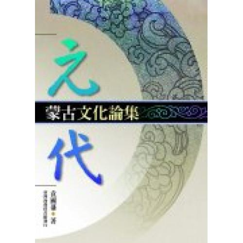 元代蒙古文化論集