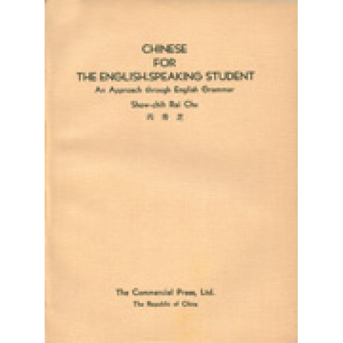 Chinese for the English-speak Student 1