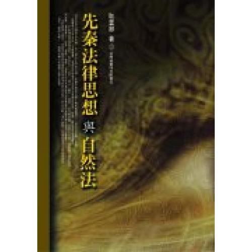先秦法律思想與自然法