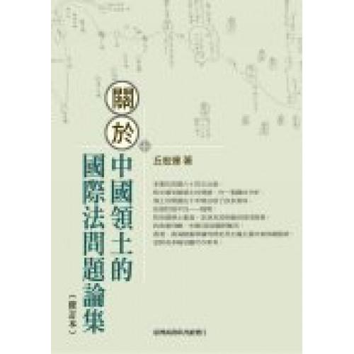 關於中國領土的國際法問題論集(修訂本)