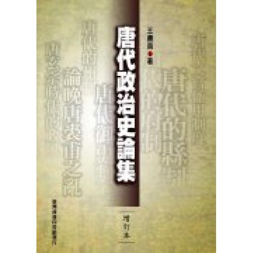 唐代政治史論集