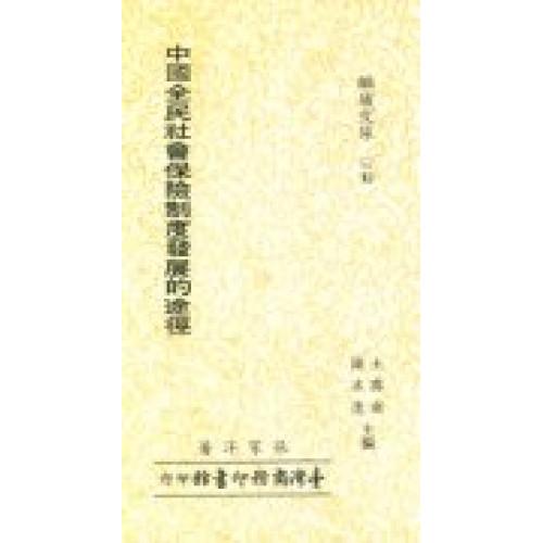 中國全民社會保險制度發展的途徑