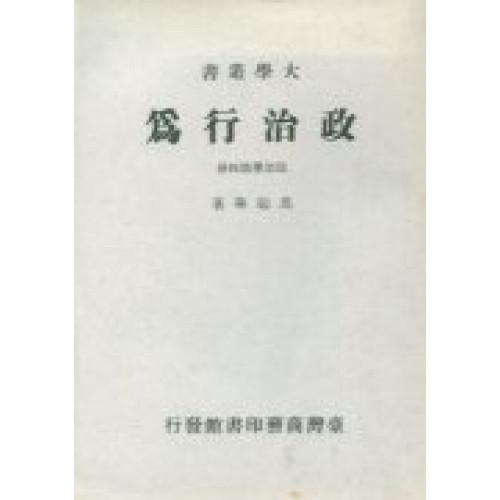 政治行為 (政治學第四冊)