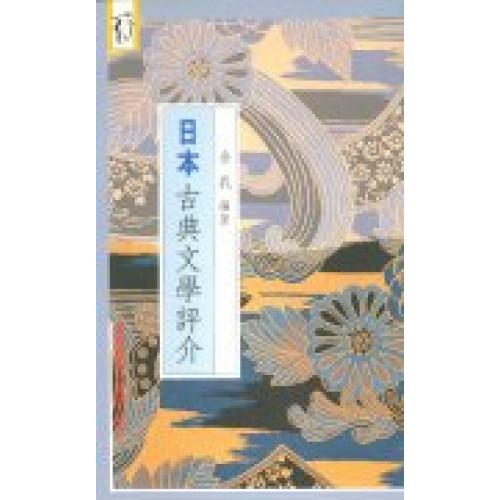 日本古典文學評介