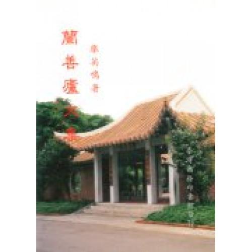 蘭善廬文集