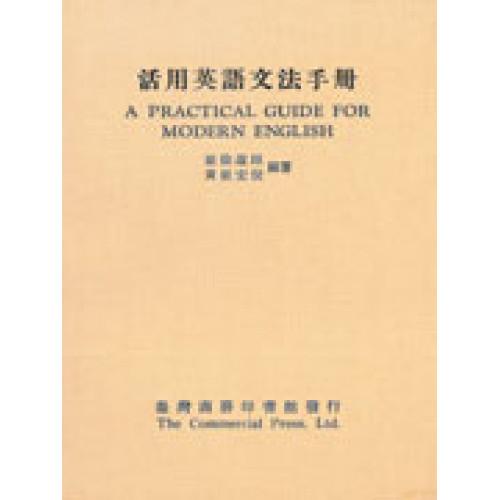 活用英語文法手冊