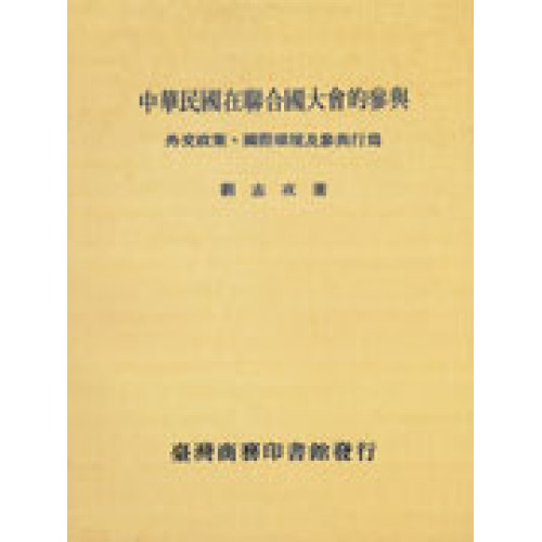 中華民國在聯合國大會的參與