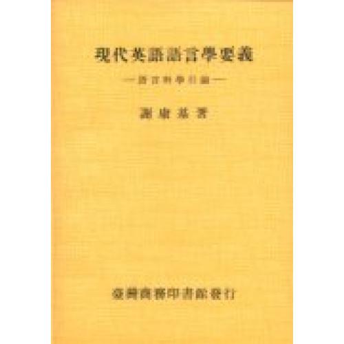 現代英語語言學要義-語言科學引論