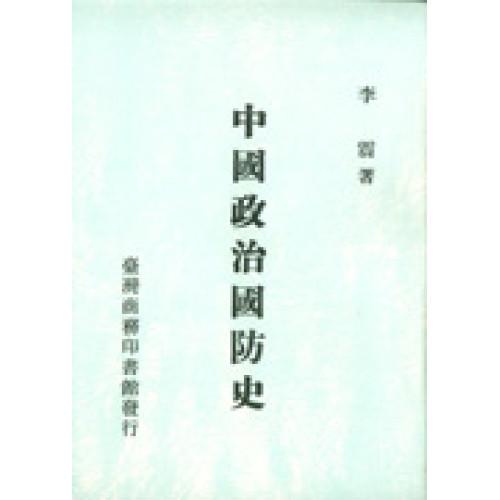 中國政治國防史