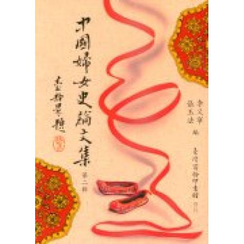 中國婦女史論文集 第二輯