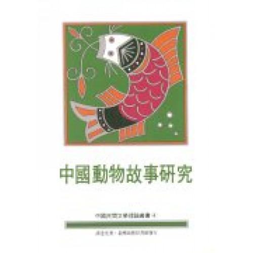 中國動物故事研究