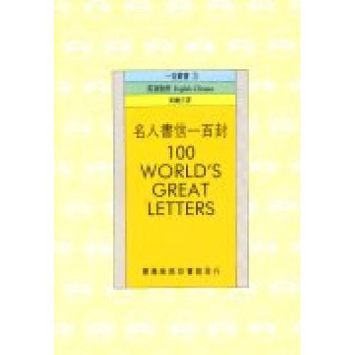 名人書信一百封 100 World's Great Letters