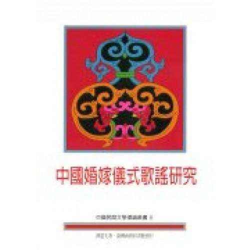 中國婚嫁儀式歌謠研究