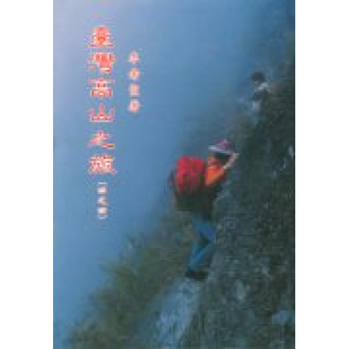 臺灣高山之旅 (四)資料‧知識‧地圖‧‧‧