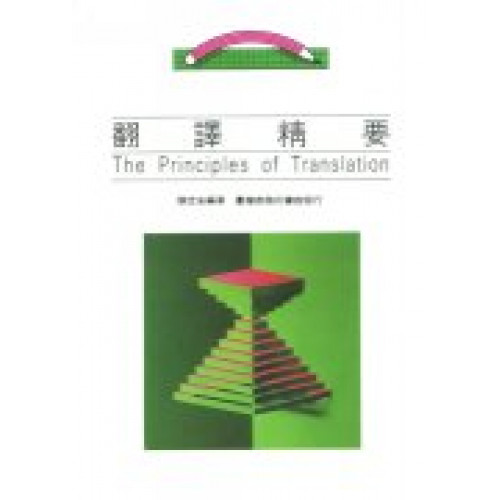 翻譯精要(The Principles of Translation)