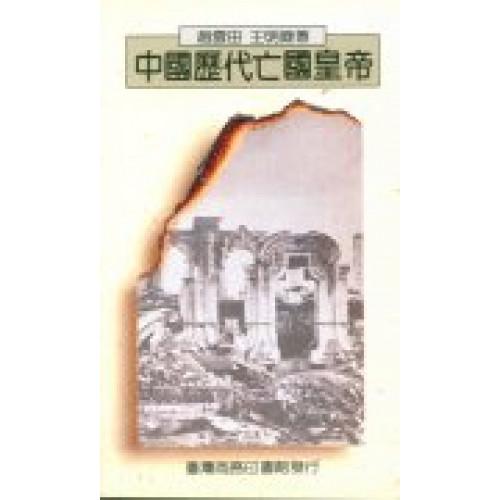 中國歷代亡國皇帝