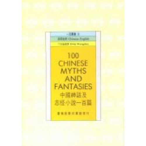 中國神話及志怪小說一百篇