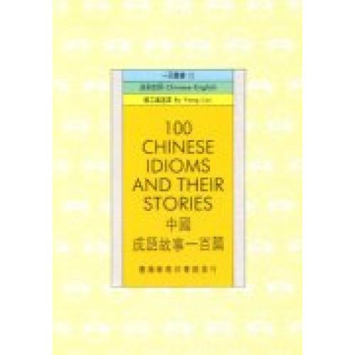 中國成語故事一百篇